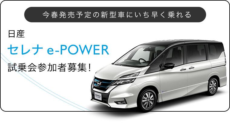 日産「セレナ e-POWER」試乗会参加者募集!