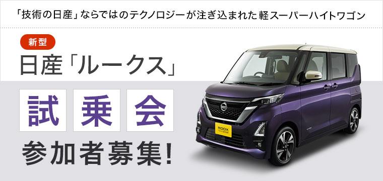 新型 日産「ルークス」試乗会参加者募集!