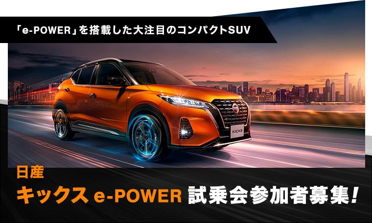 日産「キックス e-POWER」試乗会参加者募集!